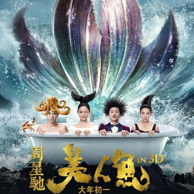 The-Mermaid-poster